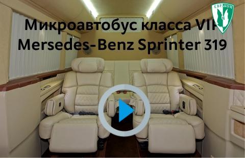 Виртуальный тур Мерседес Спринтер